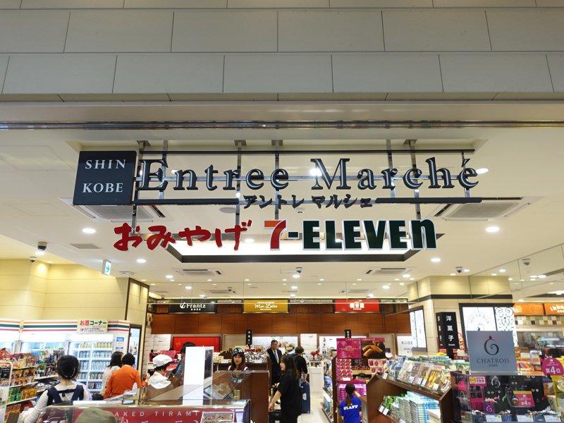 新神戸駅のアントレマルシェ