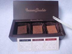 バーマンズチョコレート 3種3粒詰め合わせ