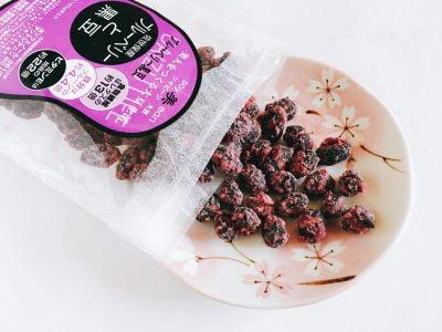 堀内 ブルーベリーと黒豆