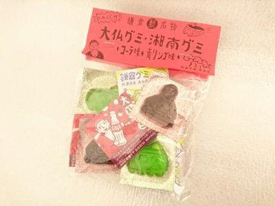 大仏グミ・湘南グミ(コーラ味・青リンゴ味)