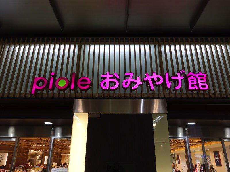 新幹線 姫路駅のお土産屋 ピオレおみやげ館