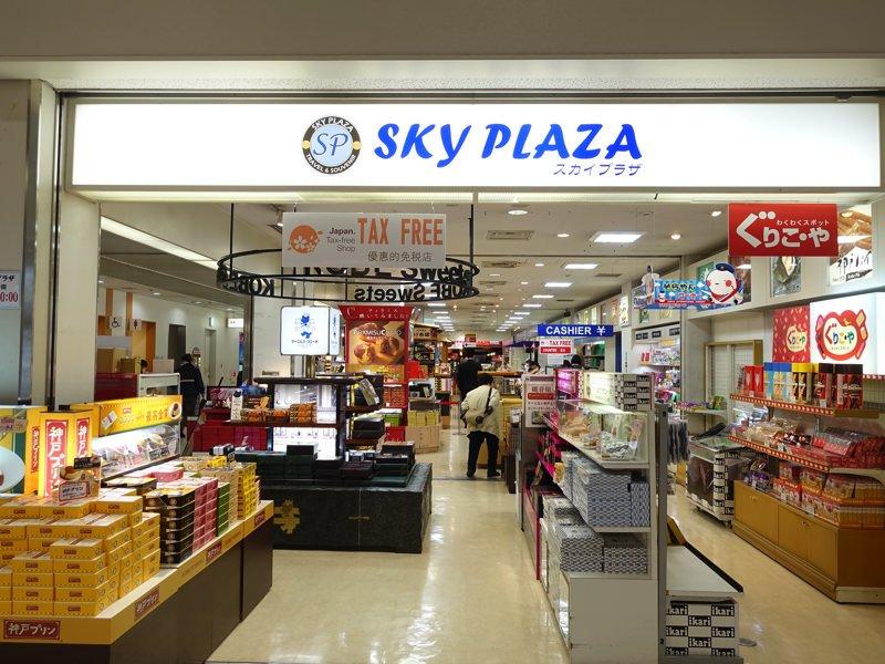 伊丹空港 北ターミナル お土産屋 SKY PLAZA