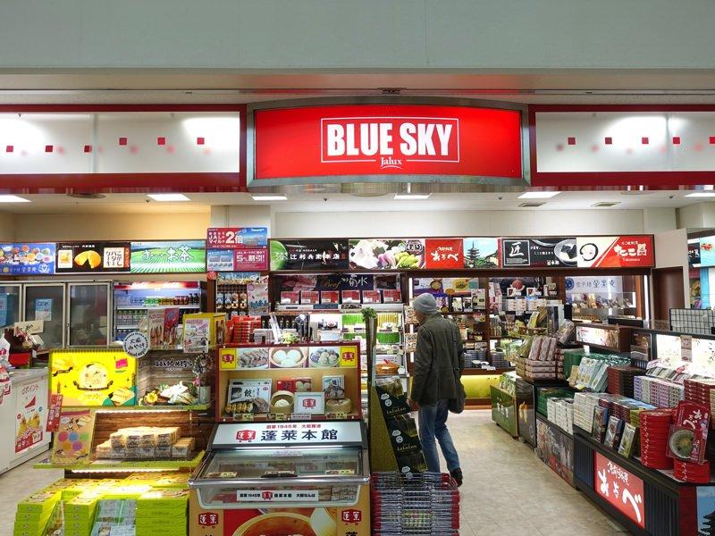 伊丹空港 北ターミナル お土産屋 BLUE SKY