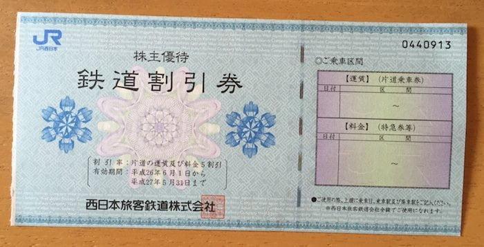 JR西日本の株主優待券 新幹線の割引に使える