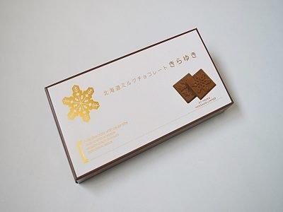 北海道ミルクチョコレートきらゆき