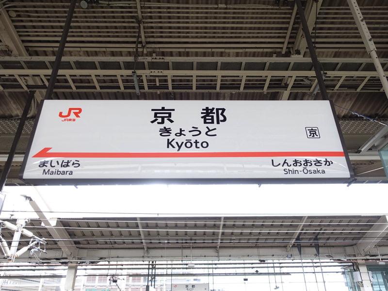 新幹線の京都駅
