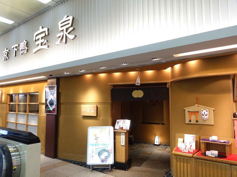 新幹線の京都駅のレストラン