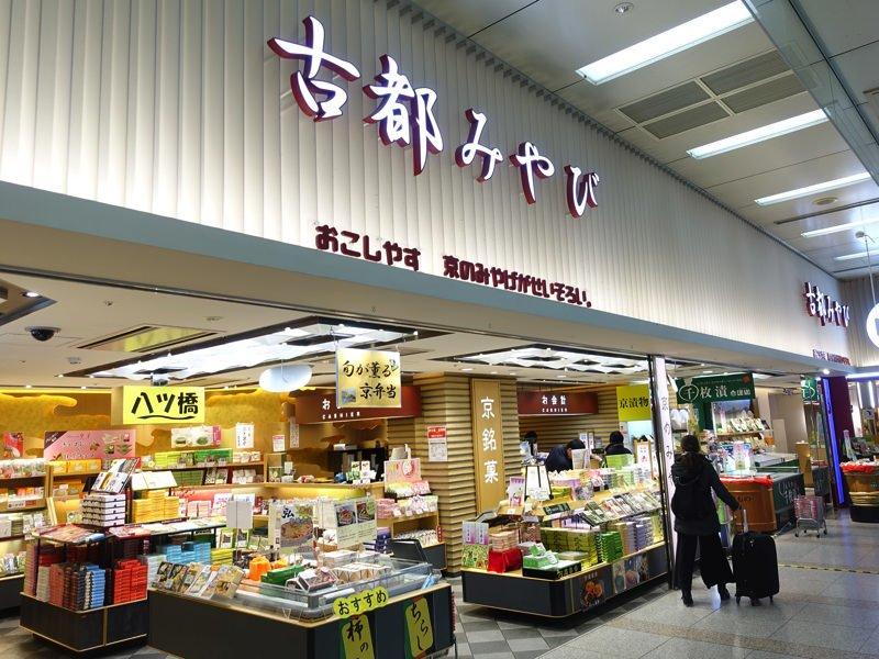 新幹線の京都駅のお土産屋