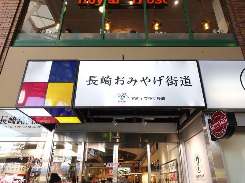 長崎駅 長崎おみやげ街道