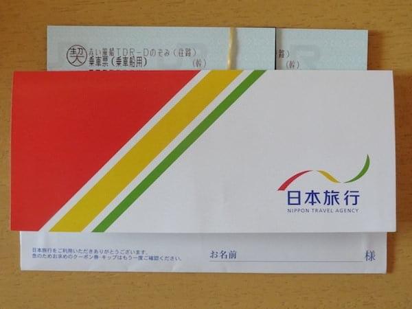 日本旅行のセットプラン
