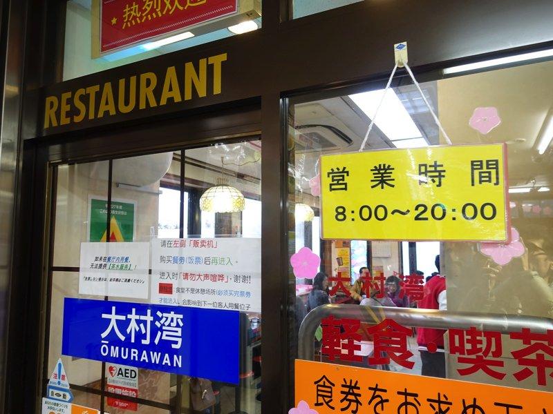 大村湾パーキングエリア レストラン