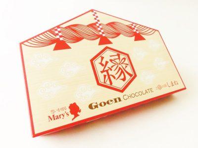 メリー ご縁チョコレート