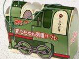 坊っちゃん列車サブレ外装写真
