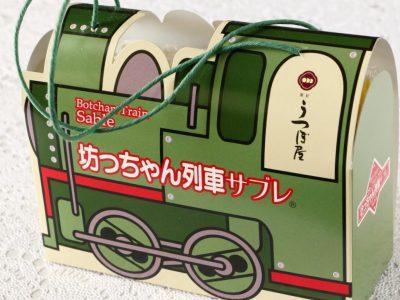 坊っちゃん列車サブレ