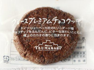 ツマガリ「グレースプレミアムチョコクッキー」