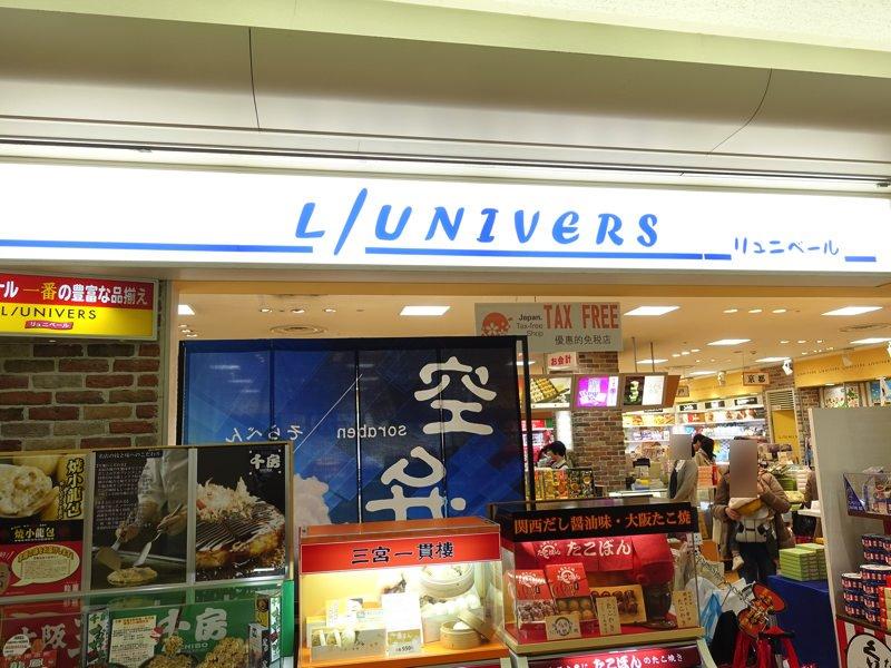 伊丹空港のお土産屋 リュニベール
