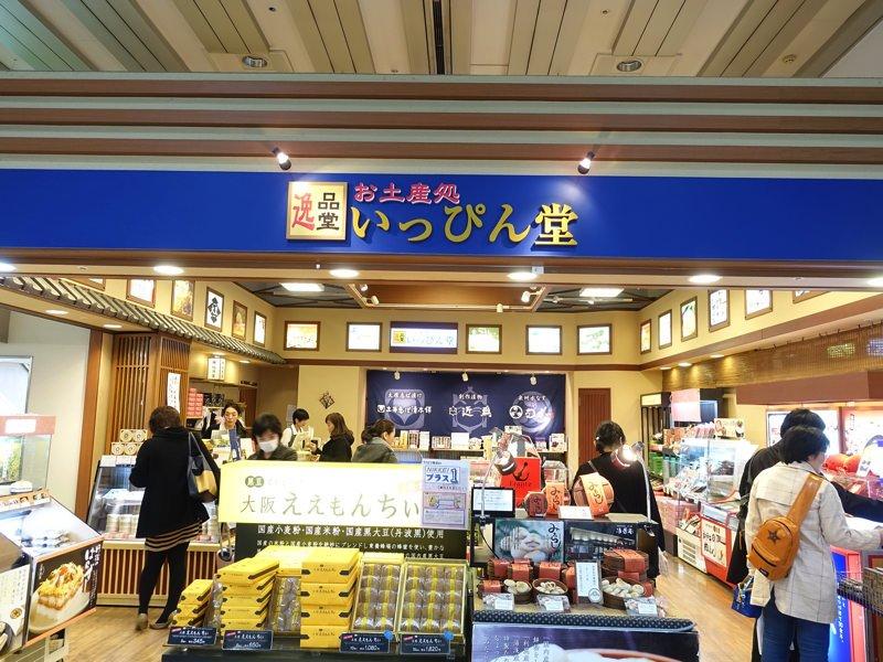 伊丹空港のお土産屋 いっぴん堂