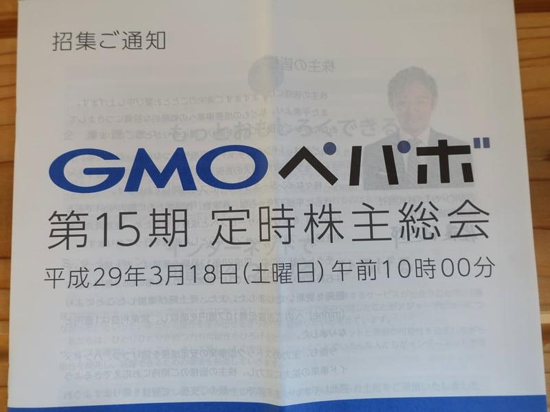 株主総会の案内 GMOペパボ