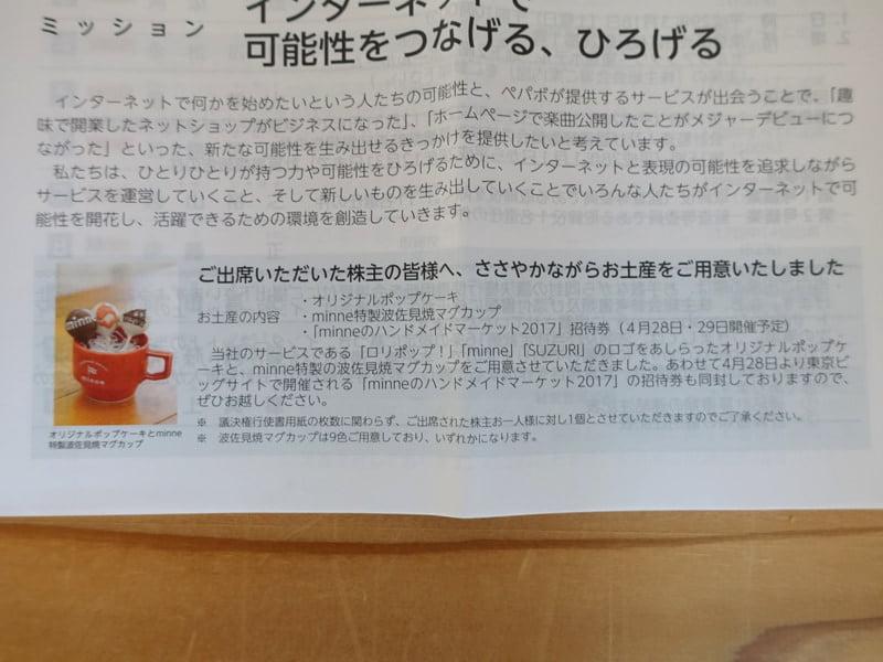 株主総会の案内 GMOペパボ お土産