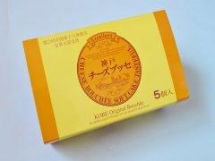 神戸チーズブッセ