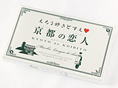 白い恋人にそっくり!?日本全国にある「○○の恋人」お土産シリーズまとめ~全部で26の恋人が大集合!