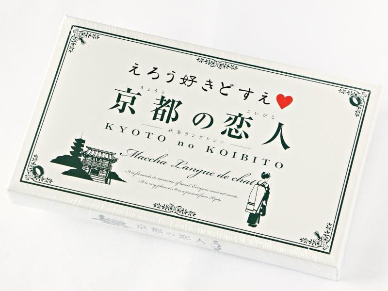 京都の恋人外装写真