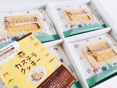 長崎カステラクッキー