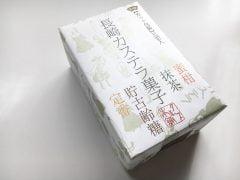 クルス本舗 長崎カステラ菓子