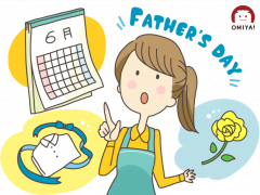 2017年、今年の父の日はいつ?父の日の由来や意味まとめ