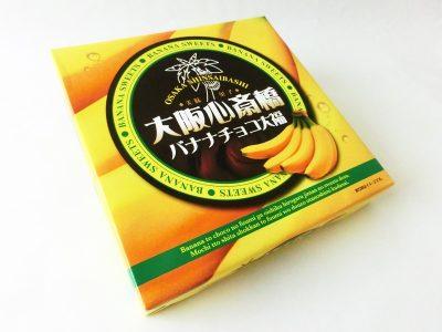 大阪心斎橋バナナチョコ大福