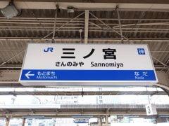 スイーツも見つかる!三宮駅のおすすめお土産10選と人気ランキング