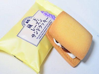 蔵王レーズンサンドクッキー