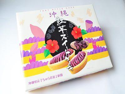 沖縄紅芋スイートケーキ