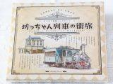 坊っちゃん列車の街旅外装写真