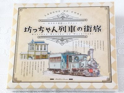 坊っちゃん列車の街旅
