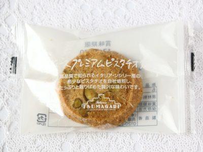 ツマガリ「グレースプレミアムピスタチオクッキー」