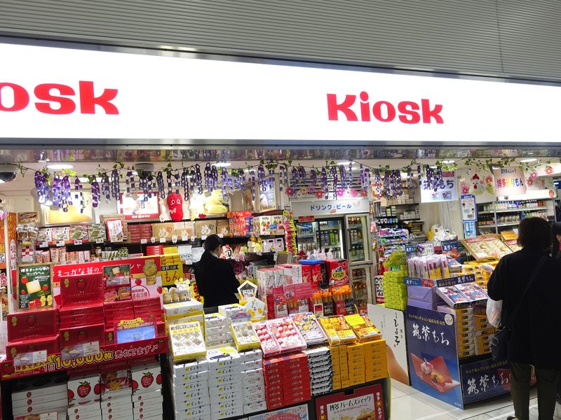 博多駅 お土産屋 KIOSK