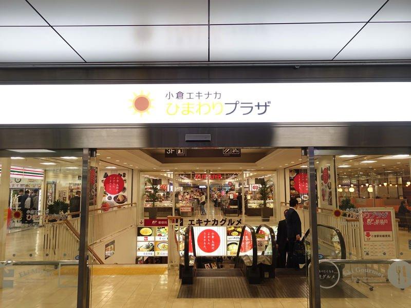 小倉駅 お土産屋 ひまわりプラザ