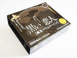 黒い恋人 黒豆バウムクーヘン外装
