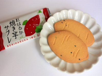 新潟 紅はるか焼き芋サブレ
