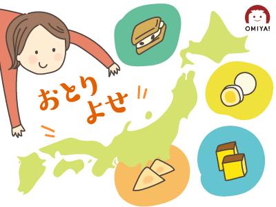和菓子・洋菓子のお取り寄せおすすめ人気ランキングと口コミまとめ