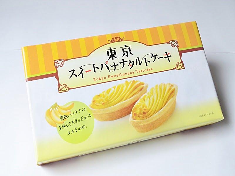 バナナタルトケーキ外装