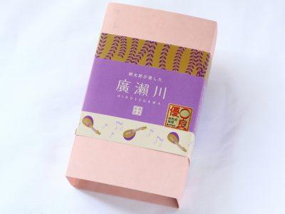 前橋銘菓 廣瀨川