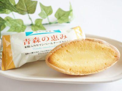 青森の恵み 米粉入りカマンベールチーズタルト
