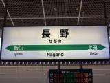 長野駅のお土産ランキングTOP10&おすすめ20選。長野県民も太鼓判!