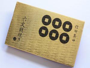 六文銭焼き 外装