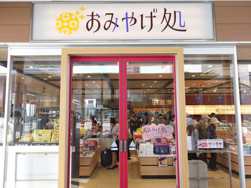 富山駅 お土産屋