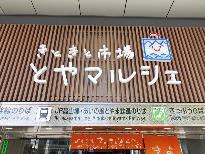 富山駅 お土産屋 とやマルシェ