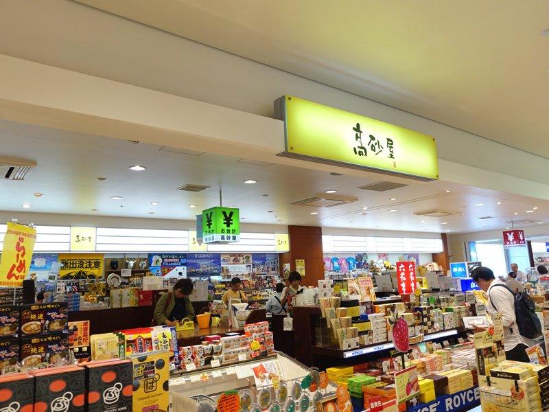 函館空港 お土産屋 高砂屋