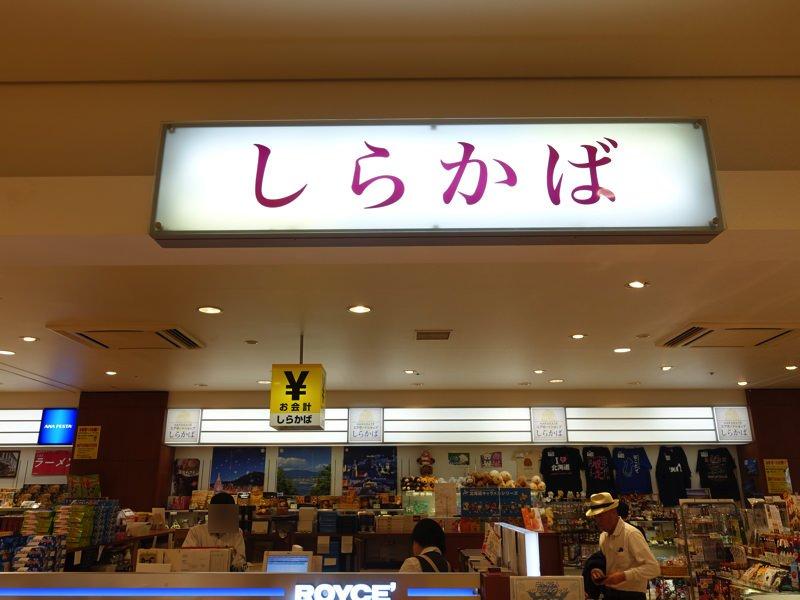 函館空港 お土産屋 しらかば